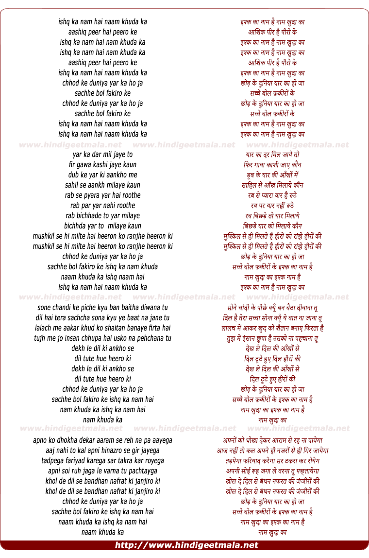 lyrics of song Ishq Ka Naam Hai (Happy Version)