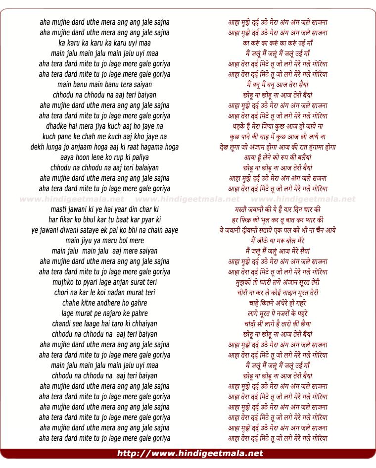 lyrics of song Aha Mujhe Dard Uthe