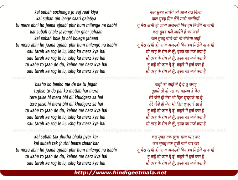 lyrics of song Sau Tarah Ke (Revisited)