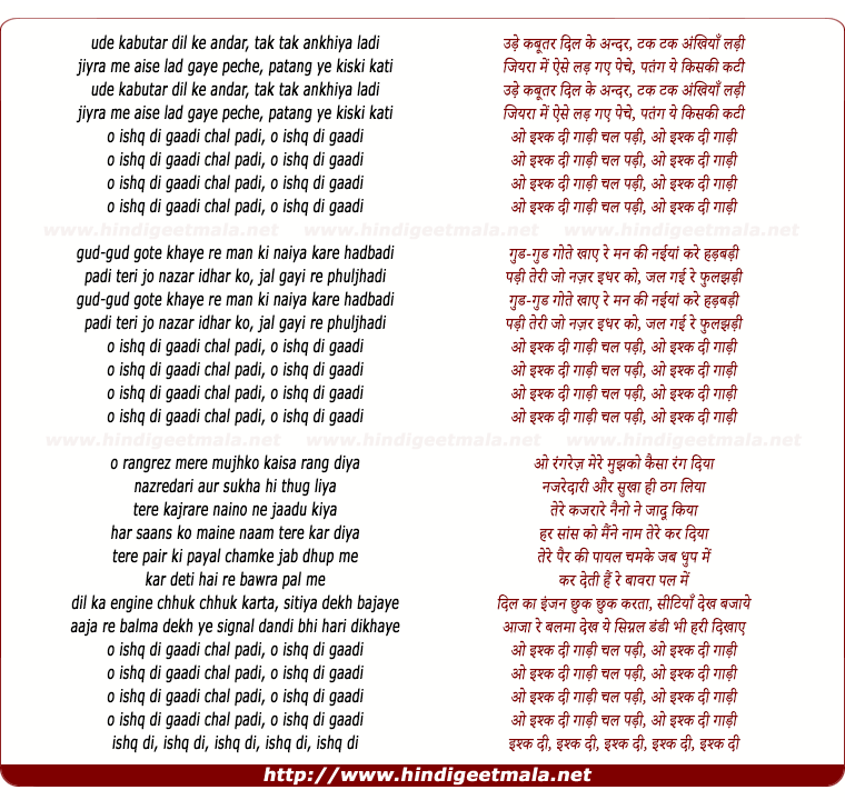 lyrics of song Ishq Di Gaadi