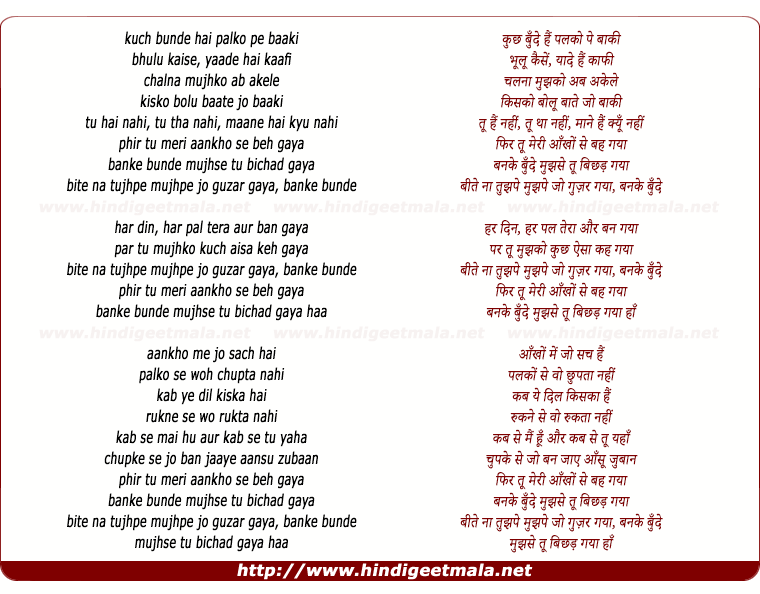 lyrics of song Phir Tu