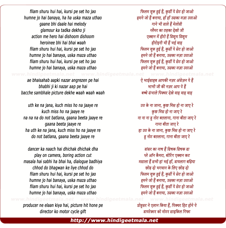 lyrics of song Filam Shuroo Hui Hai
