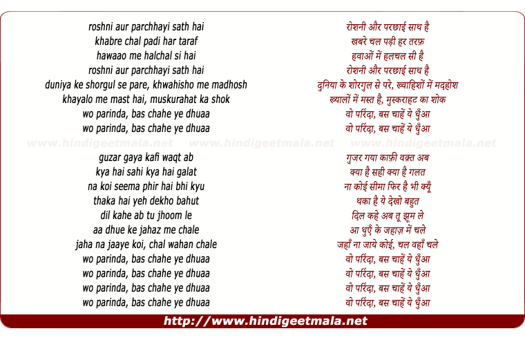 lyrics of song Woh Parinda
