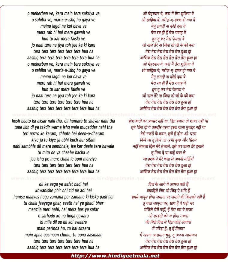 lyrics of song Aashiq Teraa