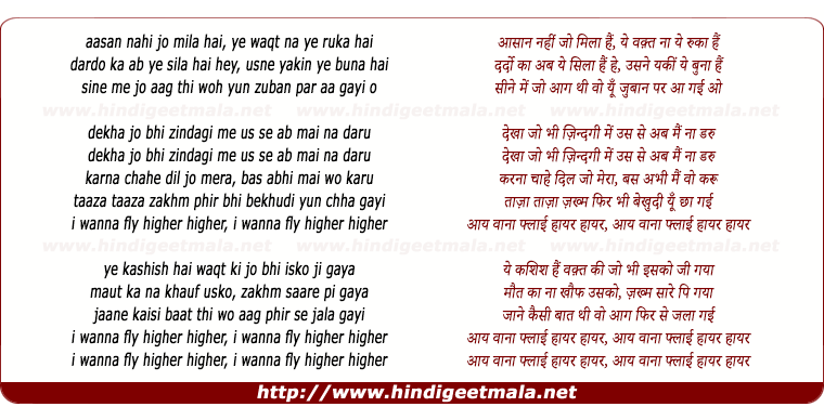 lyrics of song Aasan Nahi