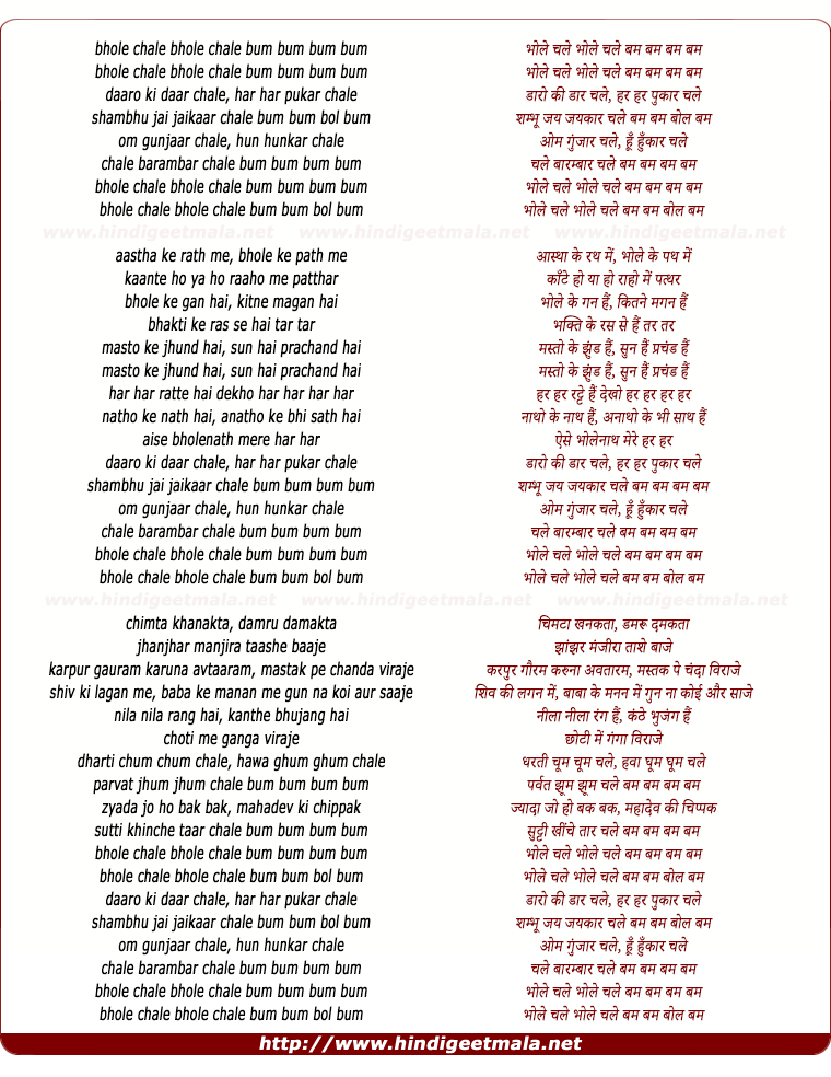 lyrics of song Bhole Chale