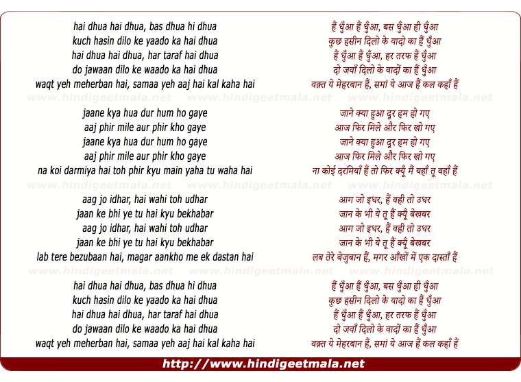 lyrics of song Dhuan Unplugged