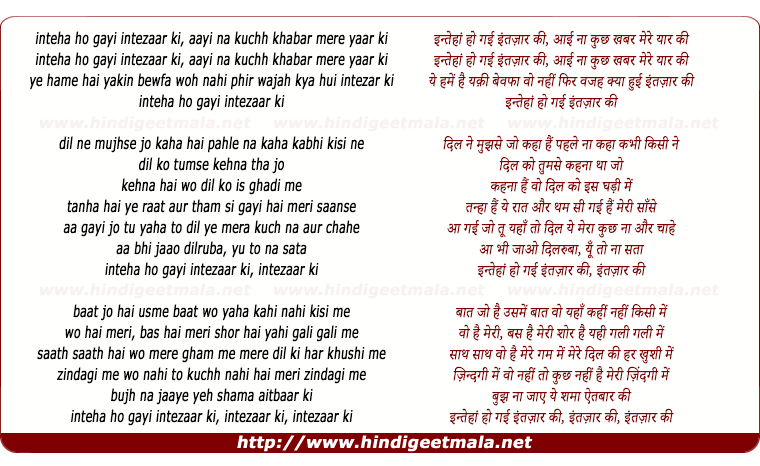 lyrics of song Intehan Ho Gayi