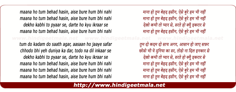 lyrics of song Mana Ho Tum Behad Haseen