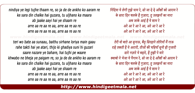 lyrics of song Nindiya (Cover Version)