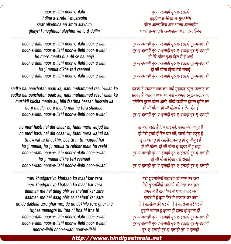 lyrics of song Noor-E-Ilahi