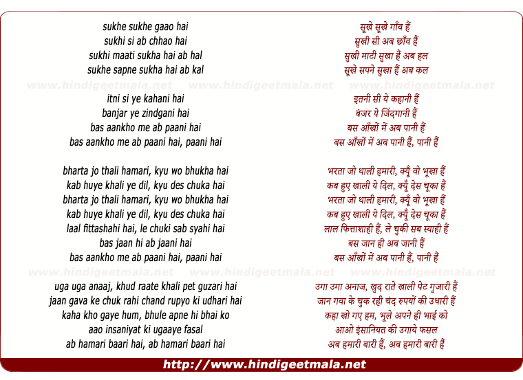 lyrics of song Paani (Gaurav Dagaonkar)
