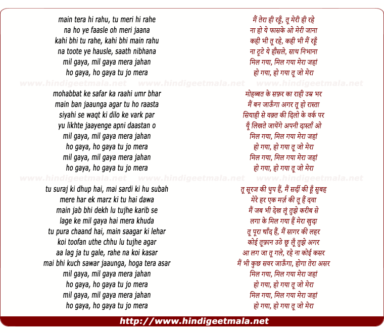 lyrics of song Tera Hi Rahun