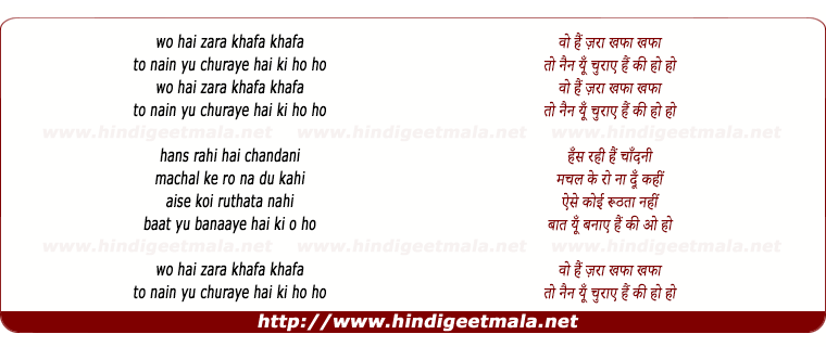 lyrics of song Woh Hai Zara
