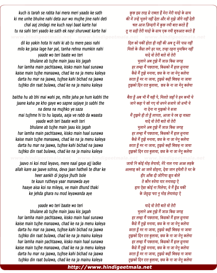 lyrics of song Yaadein