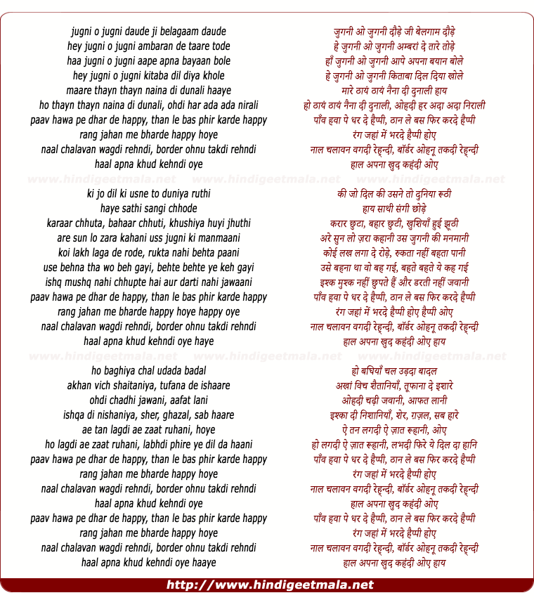lyrics of song Happy Oye