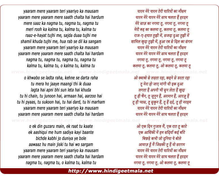 lyrics of song Yaaram Mere Yaaram