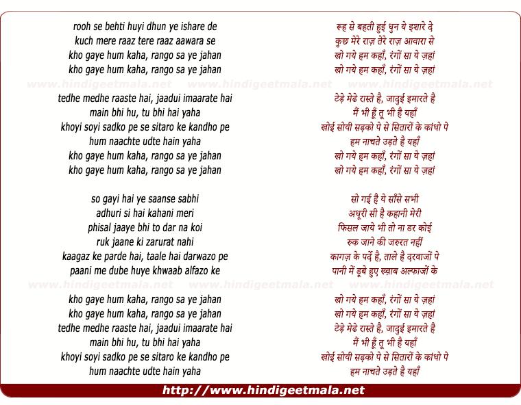lyrics of song Kho Gaye Hum Kaha