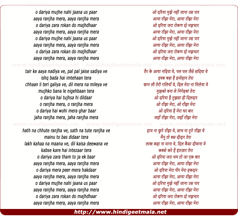 lyrics of song Dariyaa
