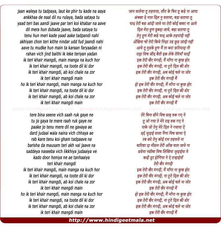 lyrics of song Teri Khair Mangdi