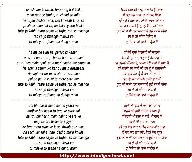 lyrics of song Toota Jo Kabhi Tara