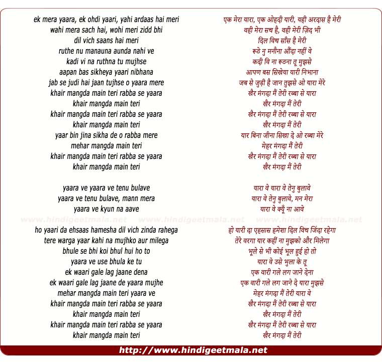 lyrics of song Khair Mangada