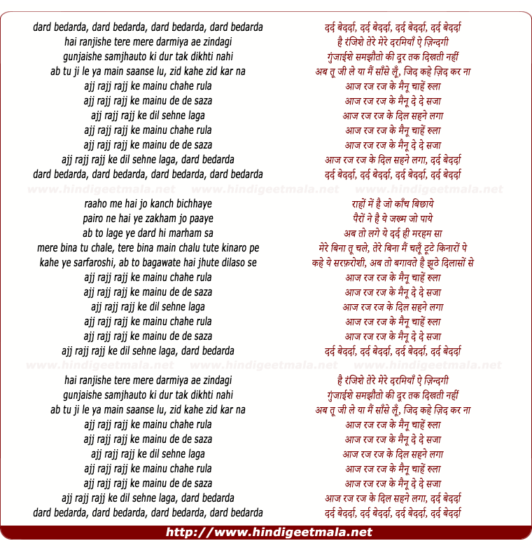 lyrics of song Rajj Rajj Ke