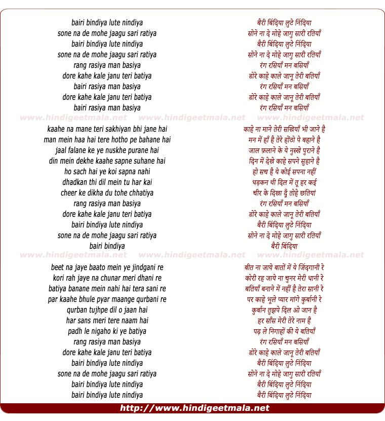 lyrics of song Bairi Bindiya Loote Nindiya