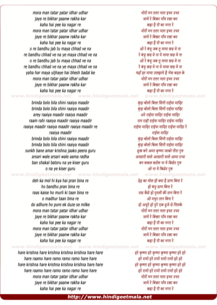 lyrics of song Moro Man Tatar Patar