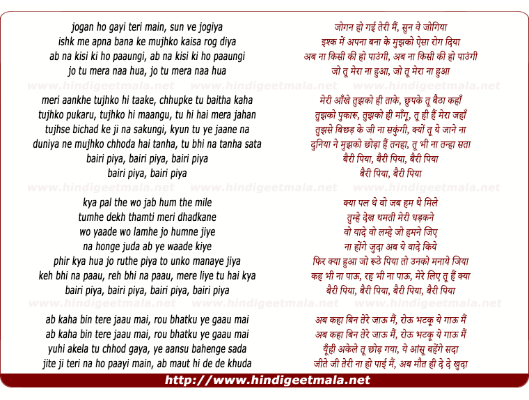 lyrics of song Bairi Piya