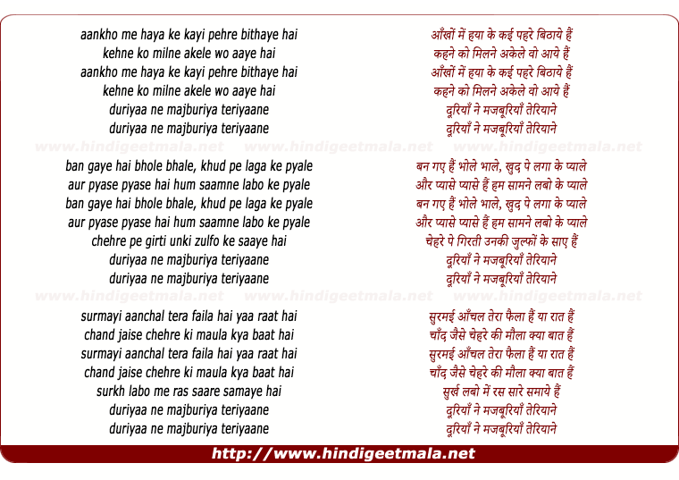 lyrics of song Dooriyan (Tochi Raina)