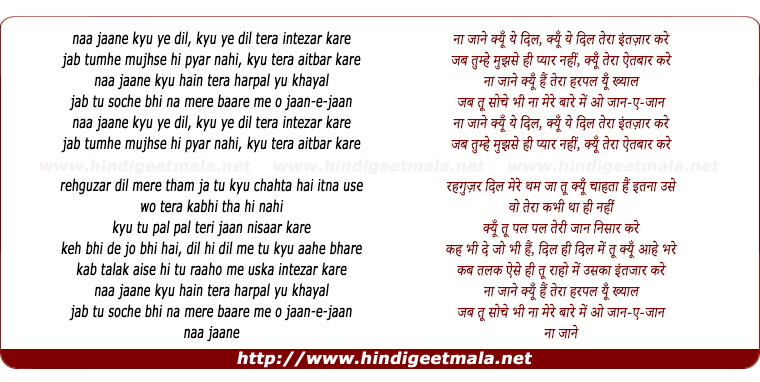 lyrics of song Naa Jaane (Vishal Mehta)