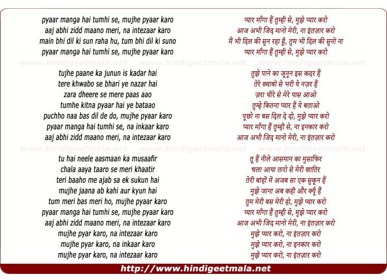 lyrics of song Pyaar Manga Hai