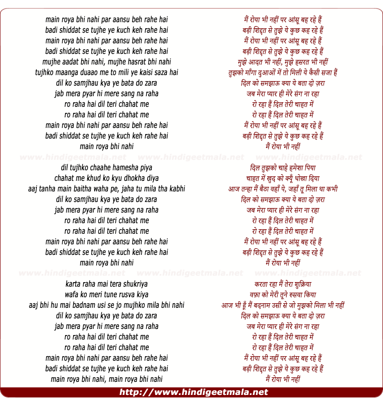 lyrics of song Ro Raha Hai Dil