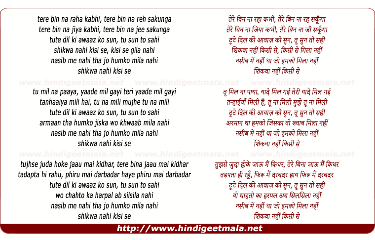 lyrics of song Shikwa Nahi