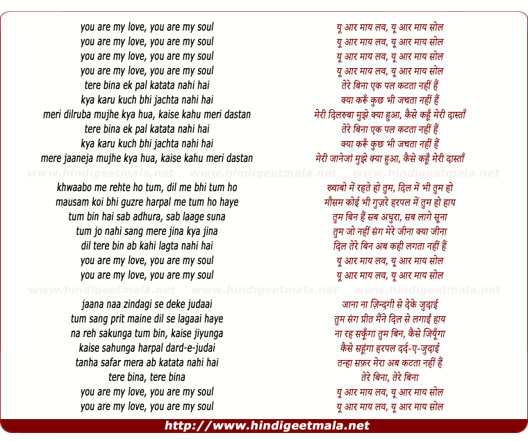 lyrics of song Tere Bina