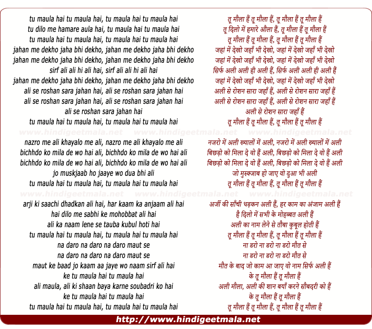 lyrics of song Tu Maula Hai
