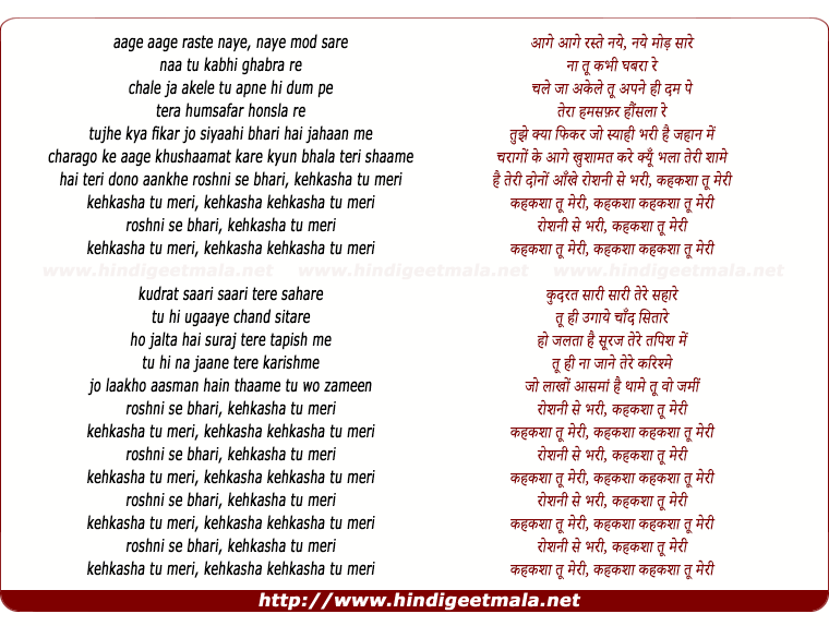 lyrics of song Kehkasha Tu Meri