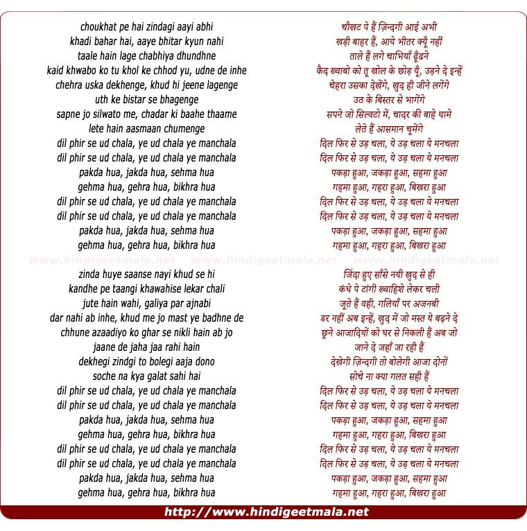 lyrics of song Phir Se Udd Chala