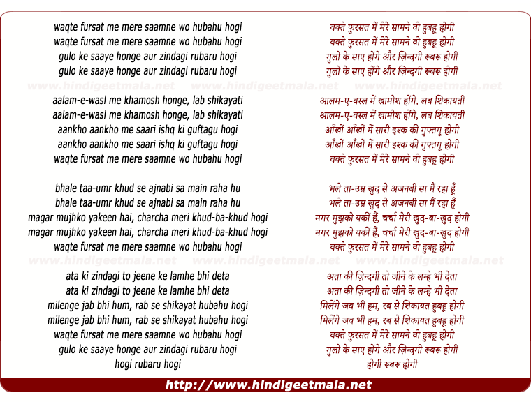 lyrics of song Waqtey Fursat (Male)