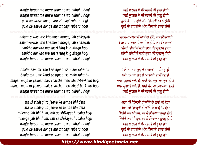 lyrics of song Waqtey Fursat