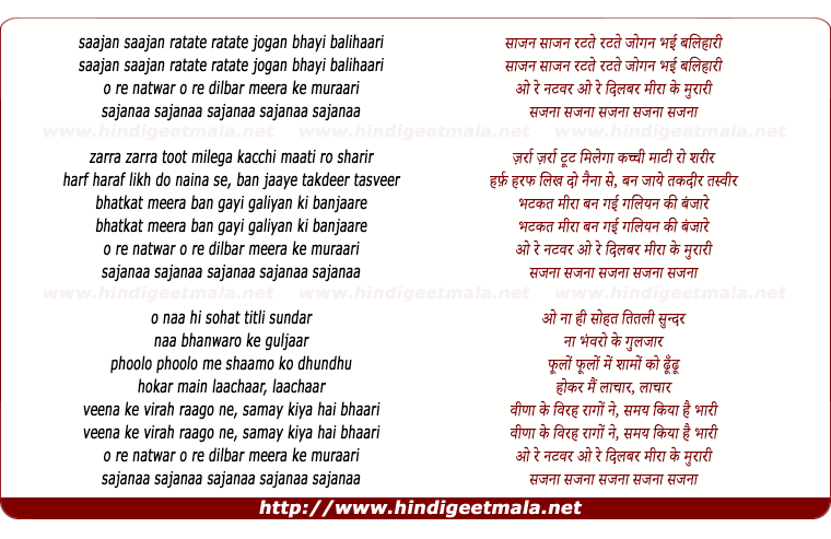 lyrics of song Sajna