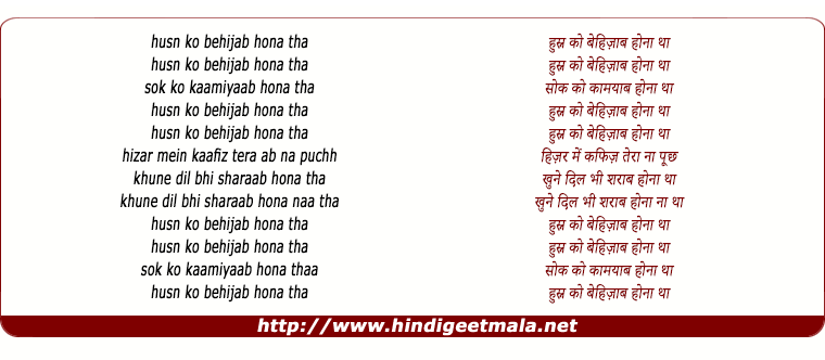 lyrics of song Husn Ko Behijab