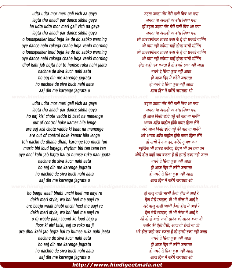 lyrics of song Din Mein Karengey Jagrata