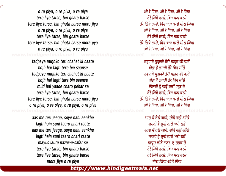 lyrics of song O Re Piya (Tere Liye Tarse)