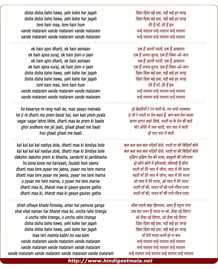 lyrics of song Disha Disha Bahe Hawa