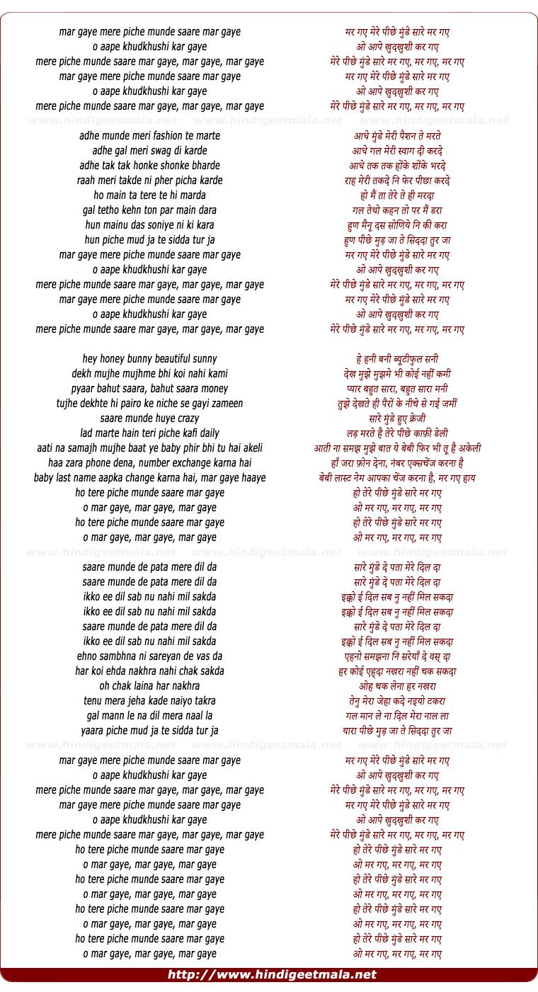 lyrics of song Mar Gaye Munde Sare