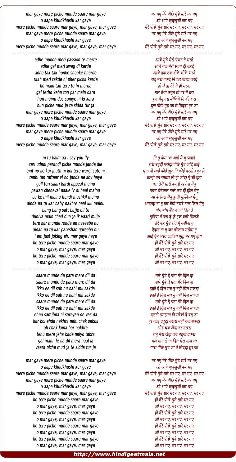 lyrics of song Mar Gaye Munde Saare (Punjabi Version)