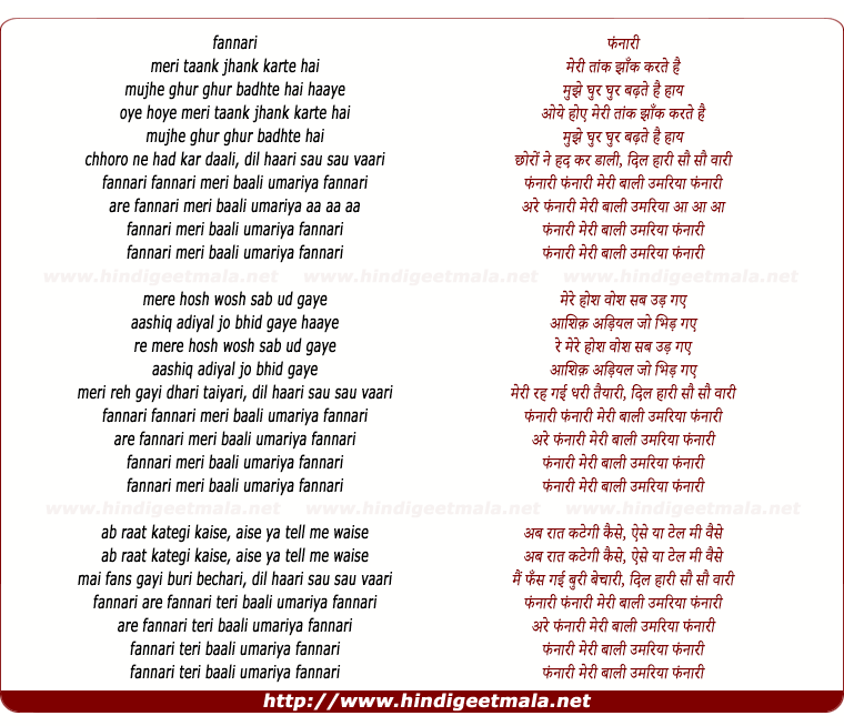 lyrics of song Fannari