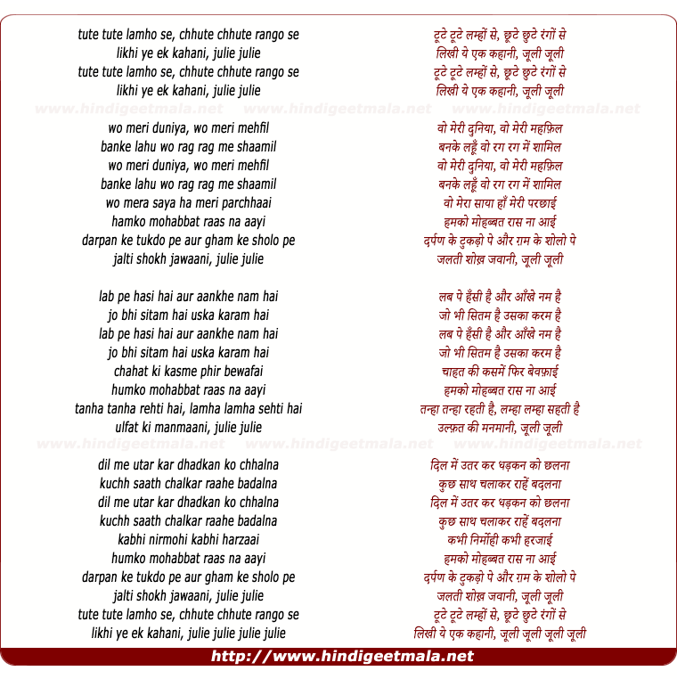 lyrics of song Julie (Title Song)